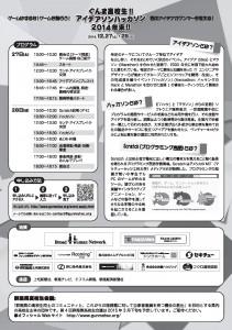 ぐんま高校生!!アイデアソンハッカソン/2014年末!!