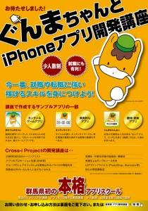 iPhoneアプリ開発講座・パーフェクトコース