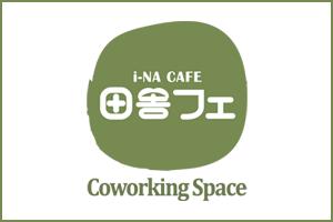 コワーキングスペース・田舎フェ_Logo
