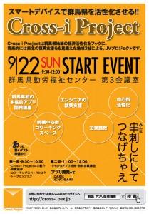 Cross-i Project スタートイベント・フライヤー