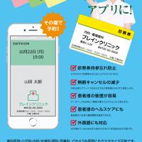 診察券アプリ