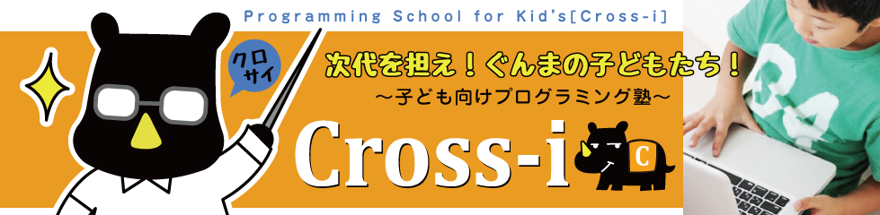 こども向けプログラミング塾 Cross-i